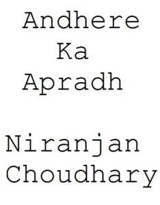 Free Download Andhere Ka Apradh Niranjan Choudhary Hindi Novel