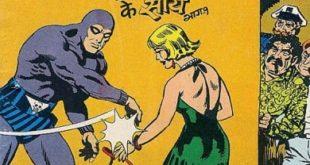 Free Download Andheri Lehron Ke Saaye Mahabali Vetaal Hindi Comics Pdf