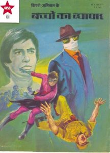 Free Download Bacchon Ka Vyapaar Amitabh Bachchan Hindi Comics Pdf