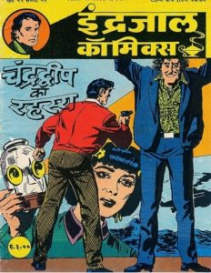 Free Download Chandradweep Ka Rahassya Phil Corrigan Hindi Comics Pdf