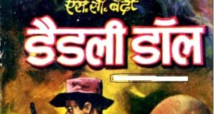 Free Download Deadly Doll James Bond 007 Hindi Novel PDF