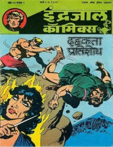 Free Download Dehekta Pratishodh Garth Hindi Comics Pdf