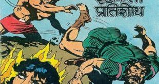 Free Download Dehekta Pratishodh Garth Hindi Comics Pdf