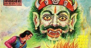 Free Download Dhoort Tantrik Ka Ant Hindi Comics Pdf