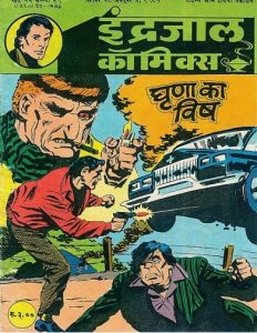 Free Download Ghrina Ka Vish Phil Corrigan Hindi Comics Pdf