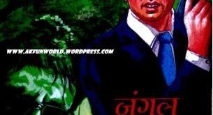 Free Download Jungle Mein Lash Ibne Safi Hindi Novel