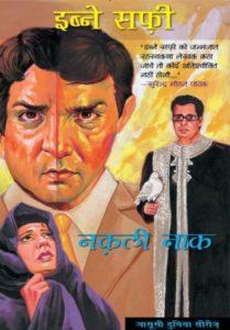 Free Download Khatarnak Naak Ibne Safi Hindi Novel