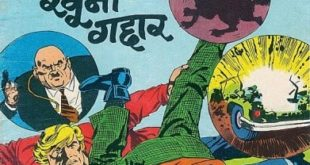 Free Download Khooni Gaddar Garth Hindi Comics Pdf