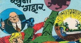 Free Download Khooni Gaddar Garth Hindi Comics Pdf