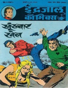 Free Download Khoonkhaar Khel Phil Corrigan Hindi Comics Pdf
