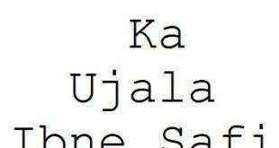 Free Download Khun Ka Ujala Ibne Safi Hindi Novel