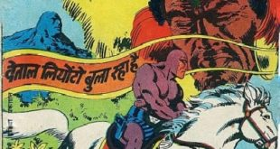 Free Download Lutera Rajkumar Mahabali Vetaal Hindi Comics Pdf