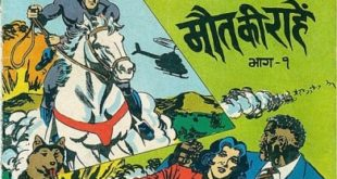 Free Download Maut Ki Rahen Mahabali Vetaal Hindi Comics Pdf