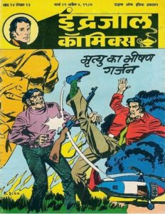 Free Download Mrityu Ka Bheeshan Garjan Phil Corrigan Hindi Comics Pdf