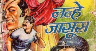 Free Download Nanhe Jasoos Hindi Comics Pdf