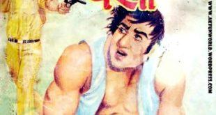 Free Download Paisa Hi Paisa Hindi Comics Pdf