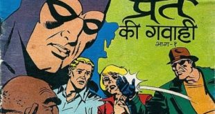 Free Download Pret Ki Gawaahi Mahabali Vetaal Hindi Comics Pdf