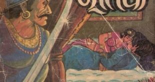 Free Download Raja aur Paanch Jootiyan Hindi Comics Pdf