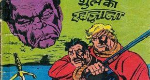 Free Download Thule Ka Khazana Garth Hindi Comics Pdf