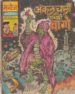 Free Download Uncle Charli Aur Narbhakshi Vango Hindi Comics Pdf