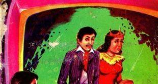 Free Download Vaigyaniko Ka Apharan Hindi Comics Pdf