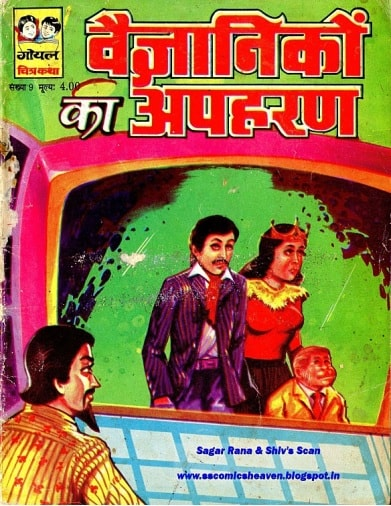 marvel comics free download pdf in hindi