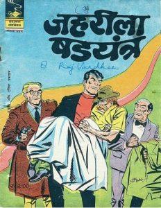 Free Download Zehreela Shadyantra Lt. Kerry Drake Hindi Comics Pdf