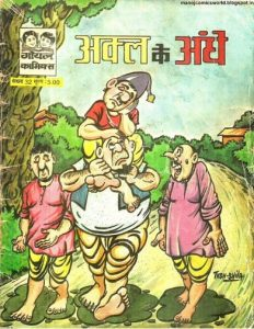 Free Download Akal Ke Andhe Hindi Comics Pdf