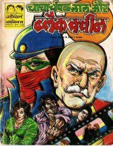 Free Download Chacha Champak Lal Aur Black Queen Hindi Comics Pdf