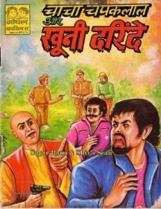 Free Download Chacha Champak Lal Aur Khooni Darinde Hindi Comics Pdf
