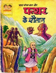 Free Download Chacha Champak Lal Aur Patthar Ke Shaitan Hindi Comics Pdf