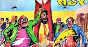 Free Download Hawaldar Bahadur Aur Andhe ke Hath Bater Hindi Comics Pdf