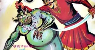 Free Download Hawaldar Bahadur Aur Bhoot ki Choti Hindi Comics Pdf