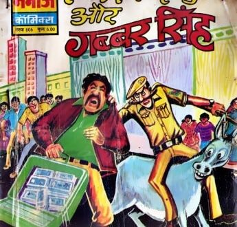 Ram rahim comics free download