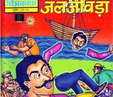 Free Download Hawaldar Bahadur Aur Jal Jeewda Hindi Comics Pdf