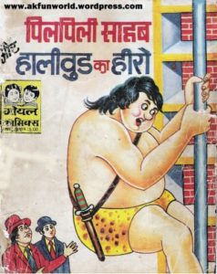 Free Download Pilpili Sahab Aur Hollywood Ka Hero Hindi Comics Pdf