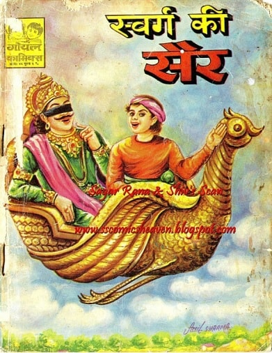 Free Download Swarg Ki Sair Hindi Comics Pdf-9329