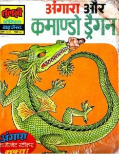 Free Download Angara Aur Commando Dragon Hindi Comics Pdf