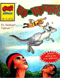 Free Download Angara Aur Ek aur Ek Gyarah Hindi Comics Pdf