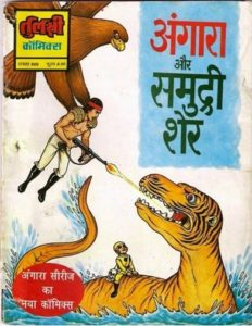 Free Download Angara Aur Samudri Sher Hindi Comics Pdf
