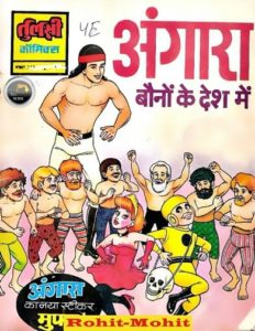 Free Download Angara Bauno Ke Desh Me Hindi Comics Pdf