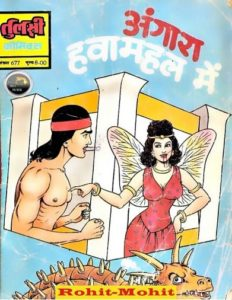 Free Download Angara Hawa Mahal Me Hindi Comics Pdf