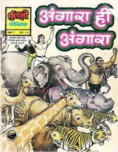 Free Download Angara Hi Angara Hindi Comics Pdf