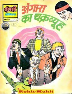 Free Download Angara Ka Chakravyuh Hindi Comics Pdf