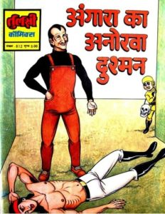 Free Download Angara ka Anokha Dushman Hindi Comics Pdf