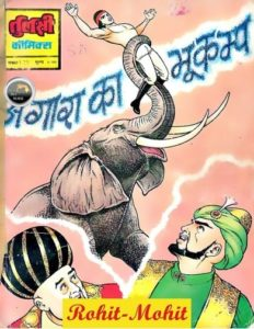 Free Download Angara ka Bhookamp Hindi Comics Pdf