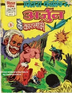 Free Download Arjun Ke Karname Hindi Comics Pdf