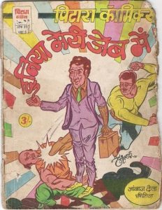 Free Download Duniya Meri Jeb Mein Jabanj Deva Hindi Comics Pdf