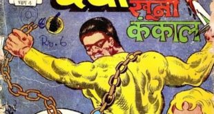 Free Download Jabanj Deva aur Khooni Kankal Hindi Comics Pdf