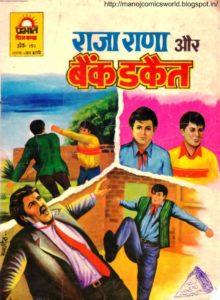 Free Download Raja Rana Aur Bank Dakait Hindi Comics Pdf